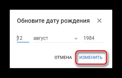 Vvod-novoy-datyi-rozhdeniya-YouTube.png