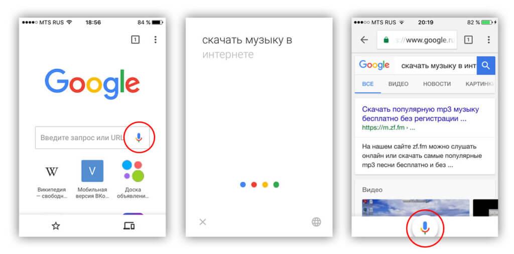 google-chrome-dlya-ios-5-1024x507.jpg