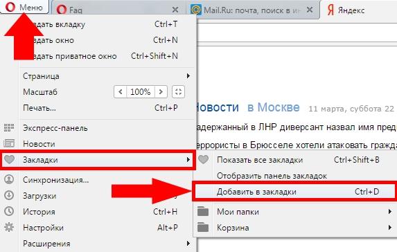 zakladki-v-opera-2.jpg