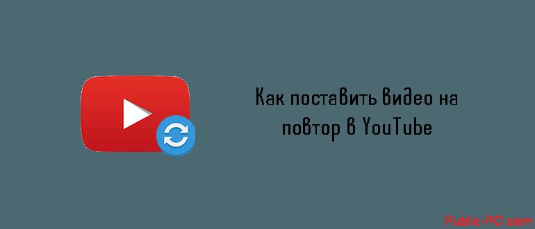 Video-na-povtor-v-YouTube.png