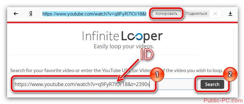 vstavka-ssyilki-s-yutuba-v-poisk-na-infinite-looper.png