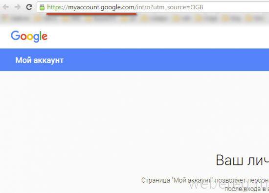 vhod-ak-google-1-550x394.jpg