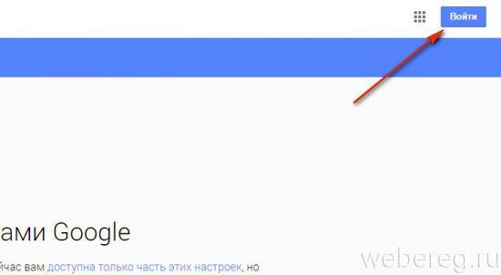 vhod-ak-google-3-550x302.jpg
