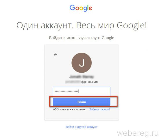 vhod-ak-google-5-550x477.jpg