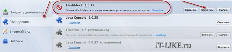 vyiklyuchit_flashblock.jpg