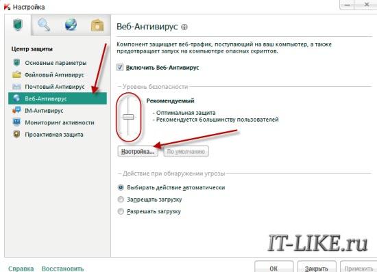 nastroyka_veb_antivirusa.jpg