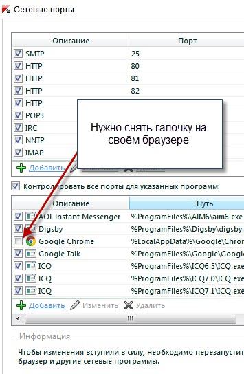 otklyuchenie_setevyih_portov.jpg