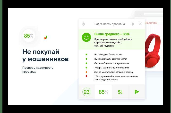 Izobrazhenie-AliExpress-Radar-dlya-Google-Chrome.png