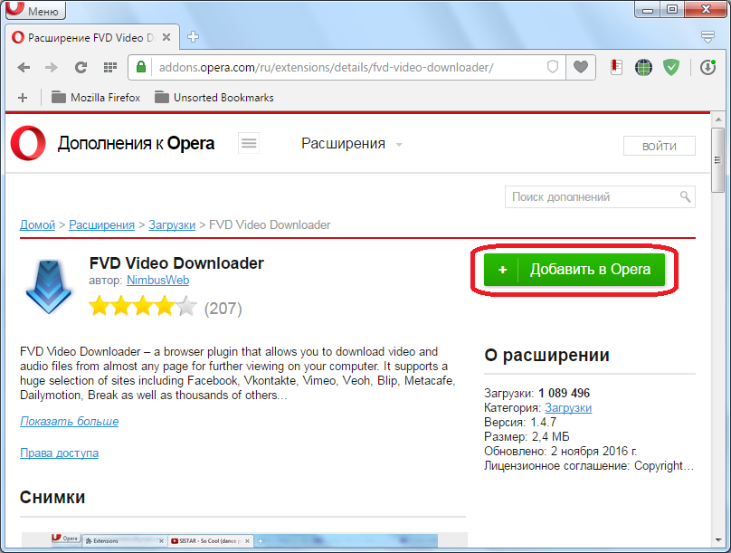 Dobavlenie-rasshireniya-Flash-Video-Downloader-dlya-Opera.png