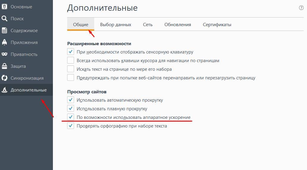 webgl_kak_vklyuchit_v_brauzerah9.jpg