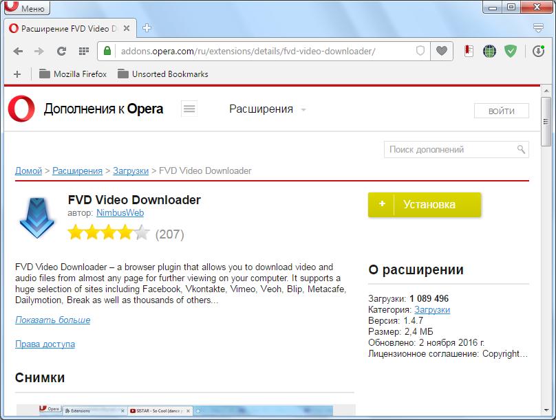 Ustanovka-rasshireniya-Flash-Video-Downloader-dlya-Opera.png