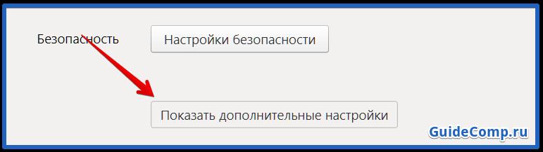 28-08-proksi-server-v-yandex-brauzere-7.png