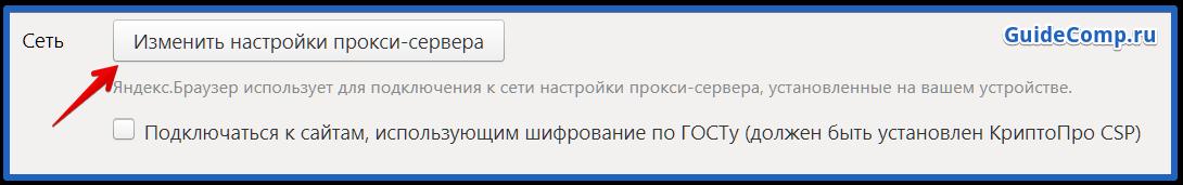 28-08-proksi-server-v-yandex-brauzere-8.png
