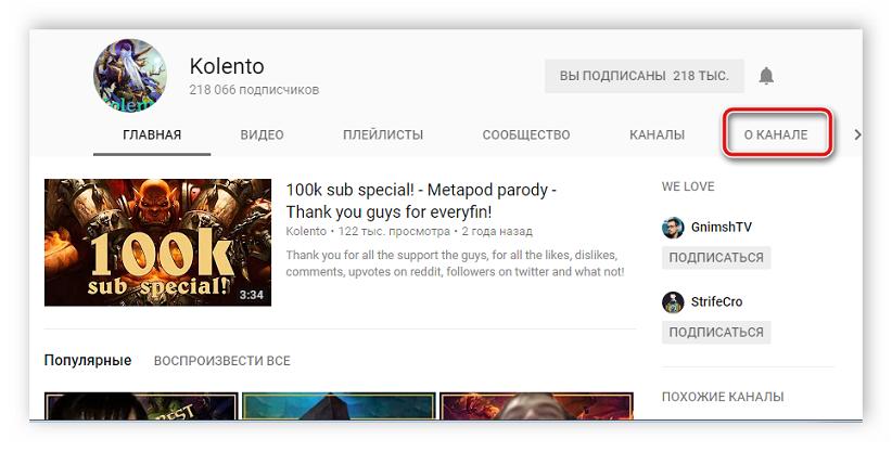 Perehod-k-vkladke-o-kanale-YouTube.png