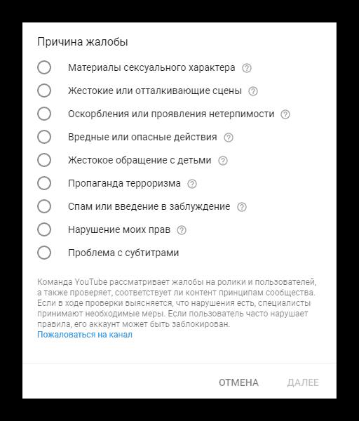 Vyibor-prichinyi-dlya-zhalobyi-na-polzovatelya-na-YouTube.png