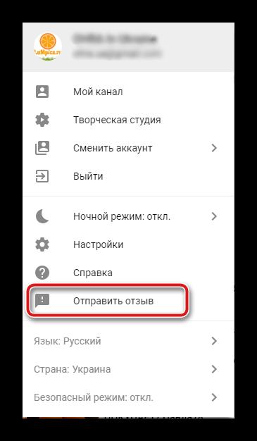 Ostvit-otzyiv-administratsii-YouTube.png