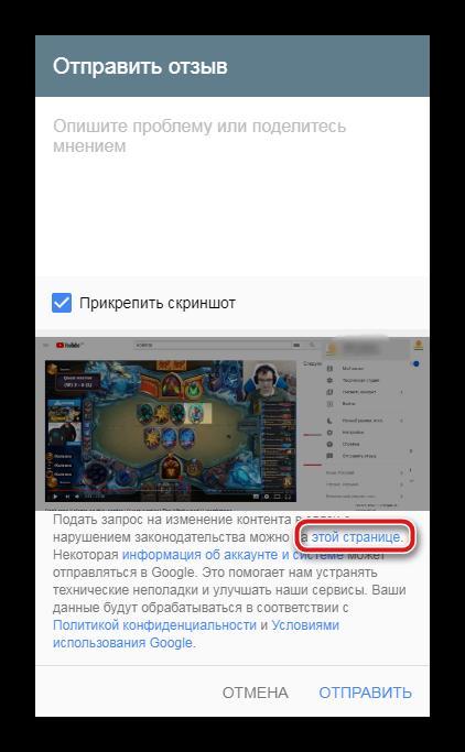 Otpravka-otzyiva-administratsii-o-narushenii-na-YouTube.png