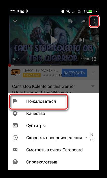 Pozhalovatsya-na-video-v-mobilnom-prilozhenii-YouTube.png
