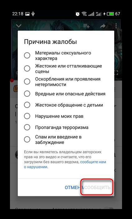 Vyibor-prichinyi-zhalobyi-na-video-v-mobilnom-prilozhenii-YouTube.png