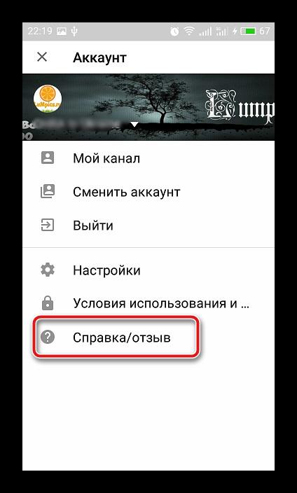 Otzyiv-ili-spravka-mobilnoe-prilozhenie-YouTube.png