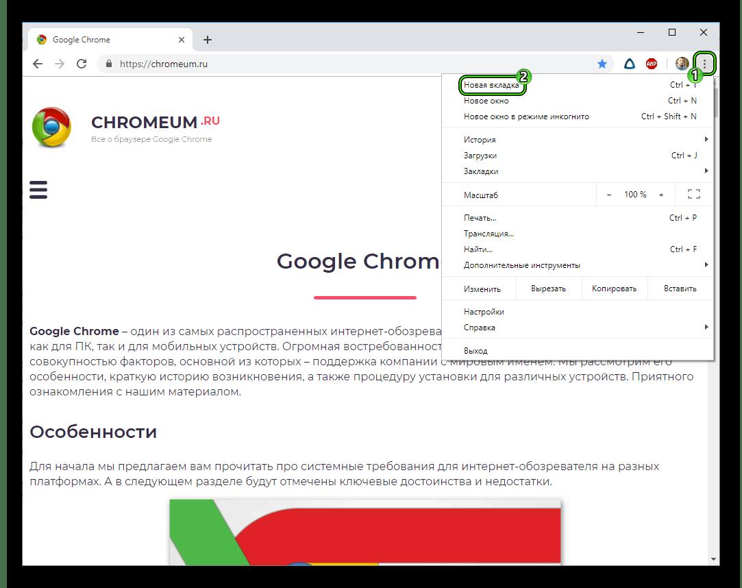 Zapusk-novoj-vkladki-cherez-menyu-Chrome.png