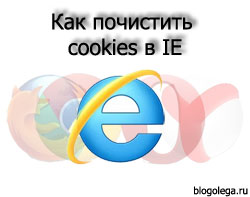 kak-pochistit-cookies-v-internet-explorer.jpg