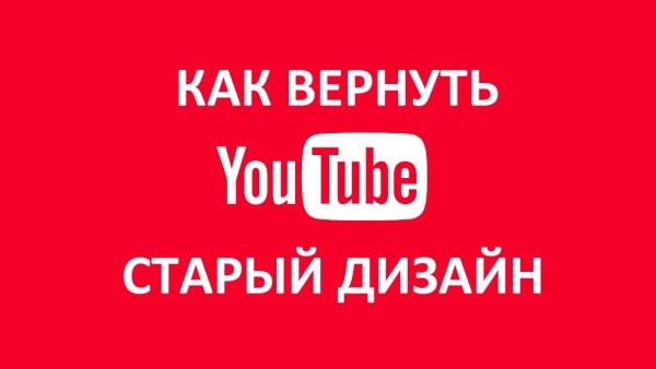 kak-vernut-staruyu-versiyu-youtube.jpg