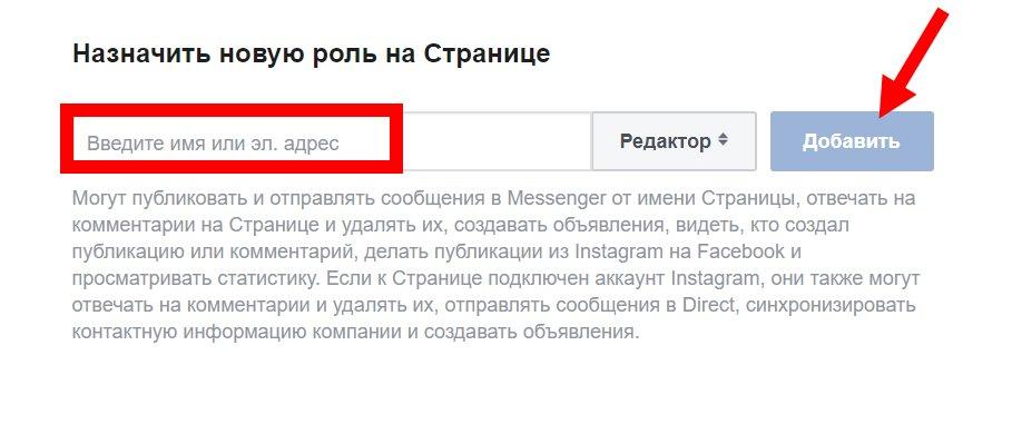 FB_kak-dobavit-administratora3.jpg