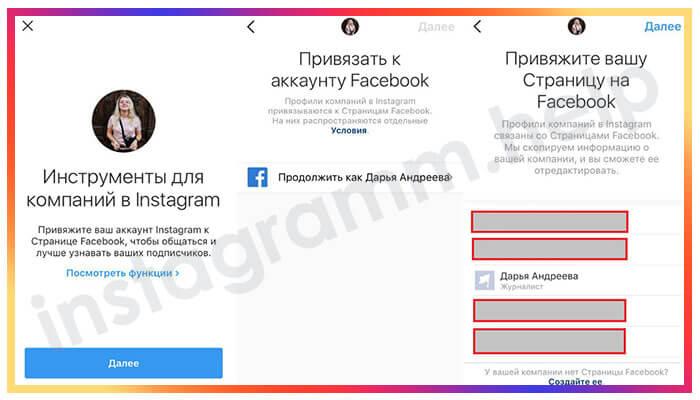 v-instagram-cherez-fejsbuk.jpg