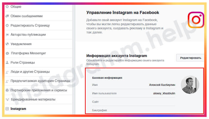 vhod-v-instagram-cherez-fejsbuk.jpg