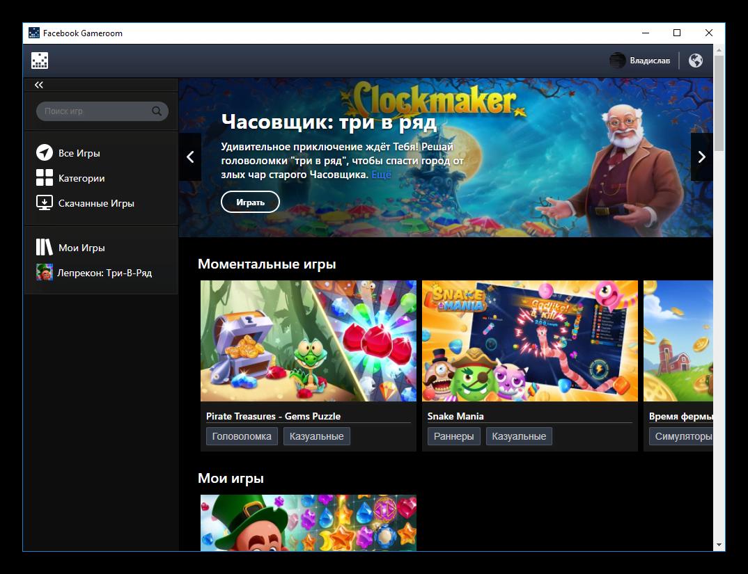 Obshij-vid-Facebook-Gameroom.png