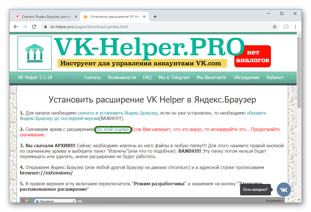 Zagruzka-rasshireniya-VK-Helper-dlya-Google-Chrome.png