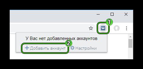 Dobavit-akkaunt-v-rasshirenie-VK-Helper-dlya-Google-Chrome.png