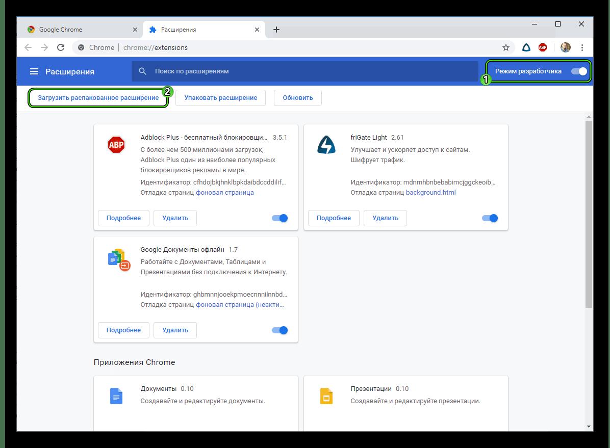Zagruzit-raspakovannoe-rasshirenie-v-Google-Chrome.png