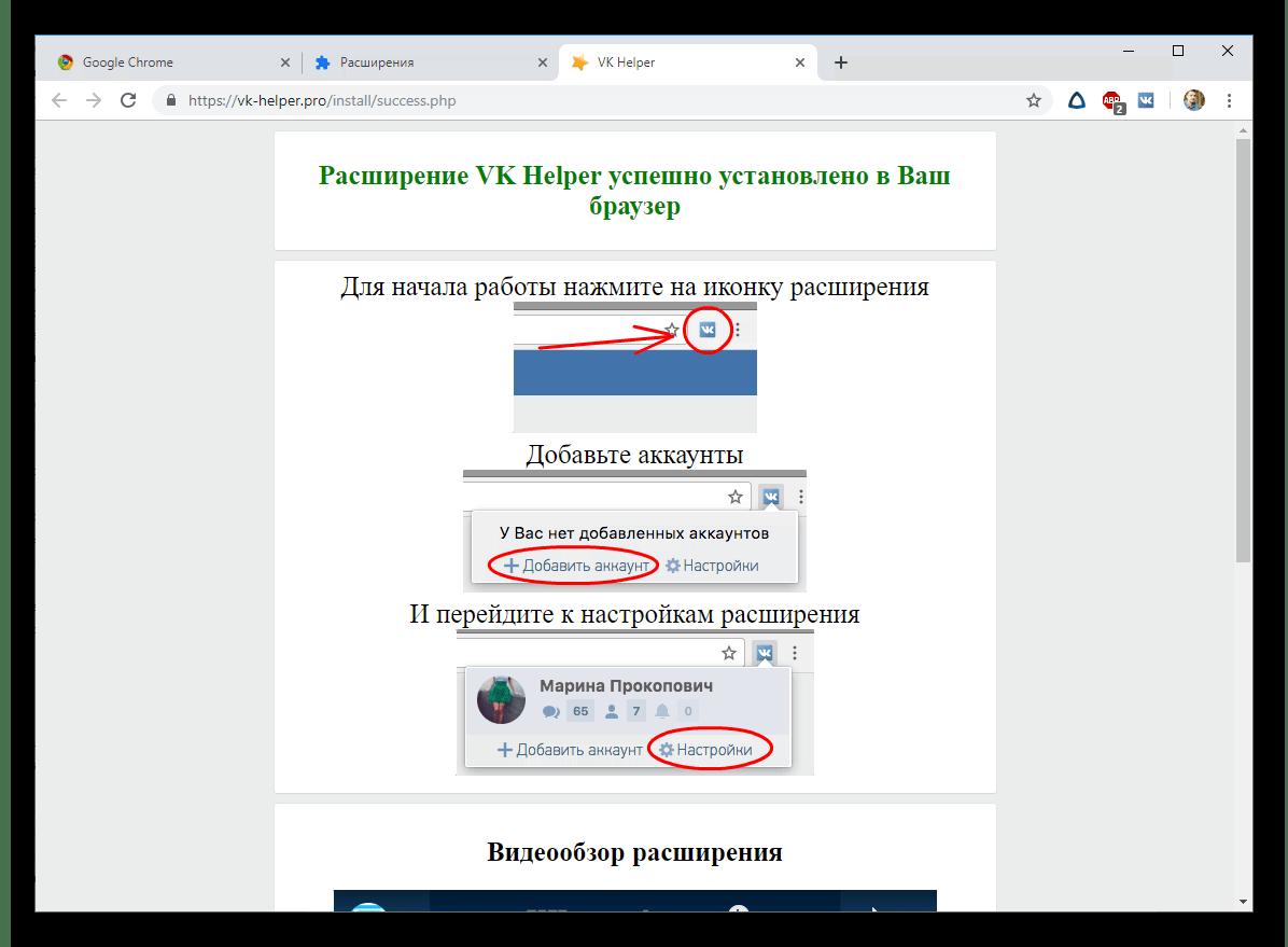 Uspeshnaya-ustanovka-rasshireniya-VK-Helper-dlya-Google-Chrome.png