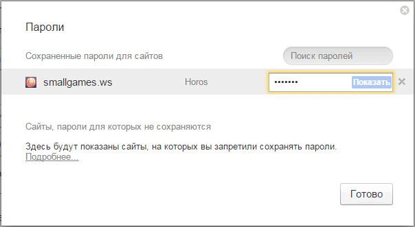 пароли в яндекс браузер