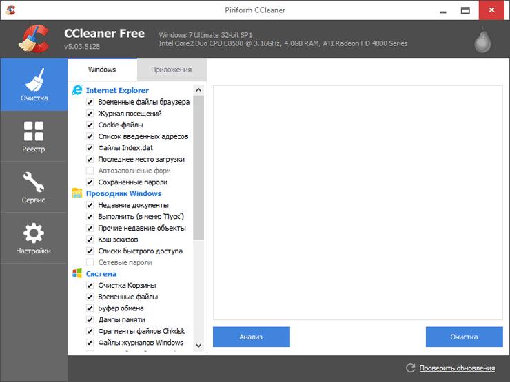 удаление паролей в ccleaner
