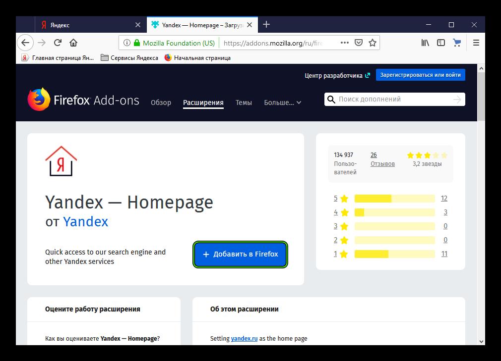 Dobavit-rasshirenie-Yandex-Homepage-v-Firefox.png