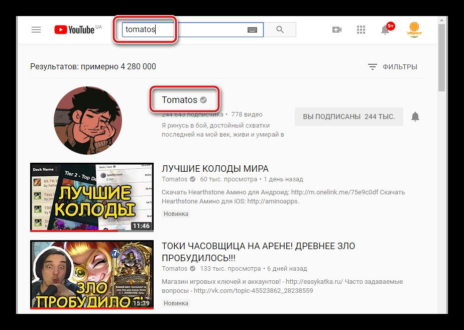Poisk-kanala-v-YouTube.png