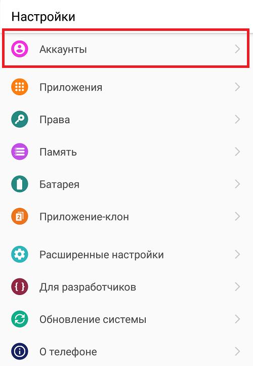 kak-vyjti-iz-gmail-na-androide2.png
