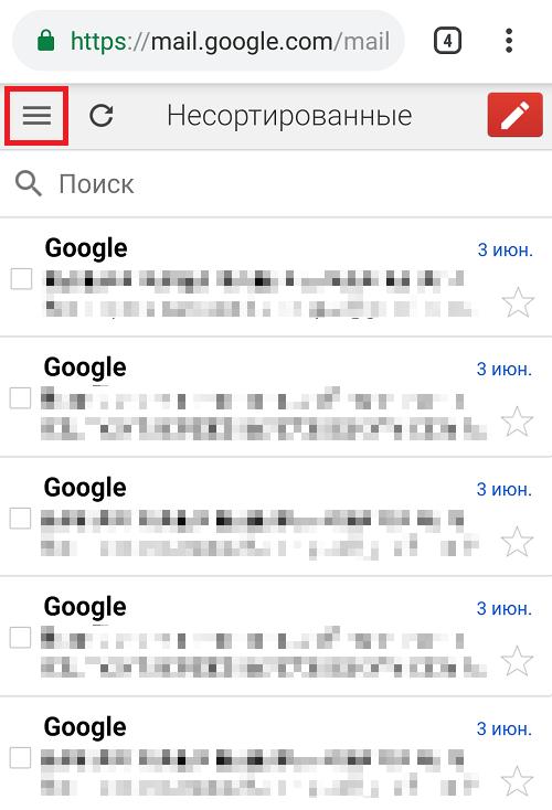 kak-vyjti-iz-gmail-na-androide8.png