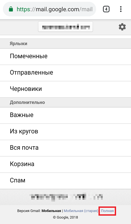 kak-vyjti-iz-gmail-na-androide9.png
