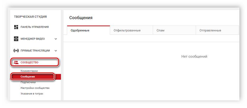 Otkryit-razdel-soobshheniya-YouTube.png