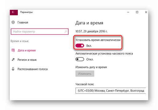 data-i-vremya-Windows-10.png