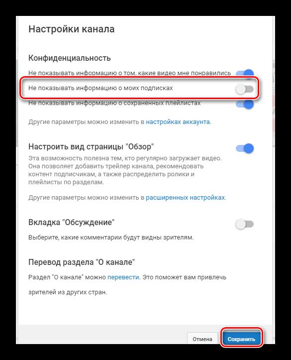 Nastroyki-kanala-konfidentsialnost-YouTube.png
