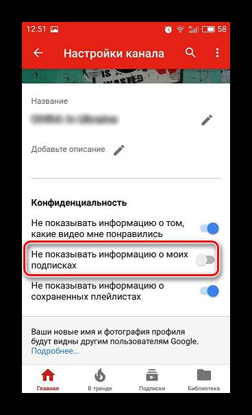 Nastroyki-konfidentsialnosti-mobilnyiy-YouTube.png