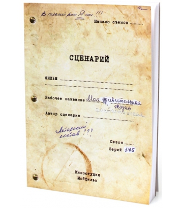 zapisnaya-knizhka-stsenarij-01_360x410.jpg