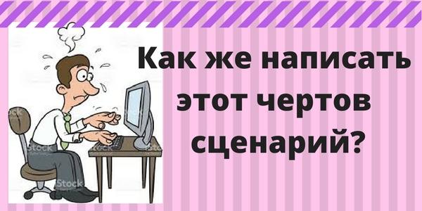 Kak-zhe-napisat-e`tot-chertov-stsenariy-.jpg