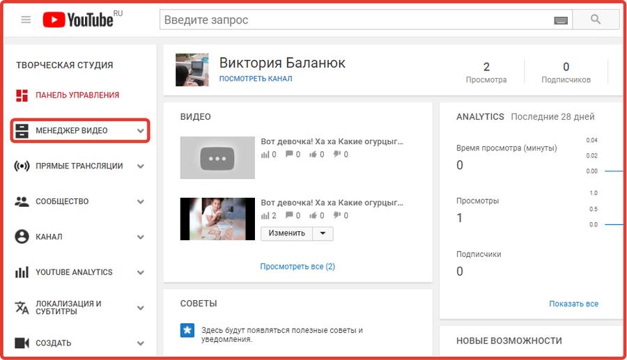 kak-dobavit-annotacii-v-video-youtube.png