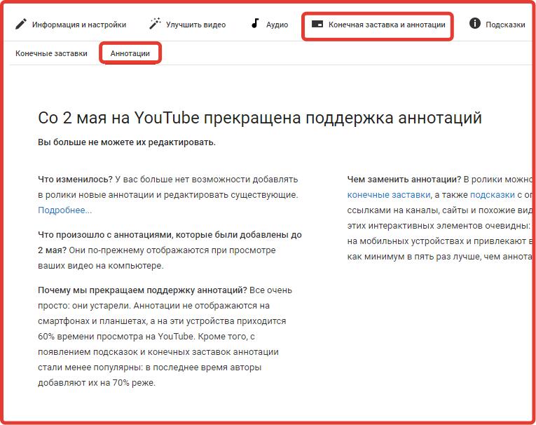 kak-navsegda-otkljuchit-annotacii-na-youtube.png